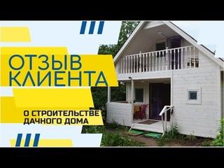 Отзыв клиента о строительстве сезонного дома 60 м2