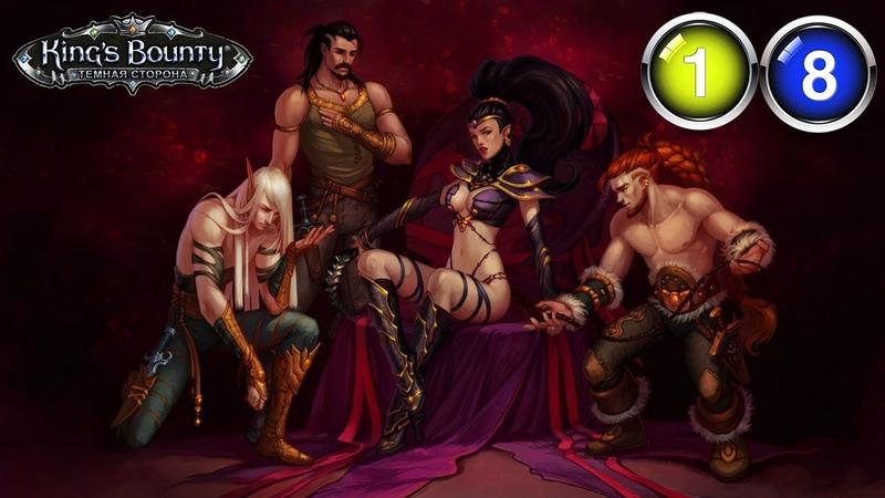 King's Bounty Dark Side прохождение Шпионские игры и желтая пресса 18
