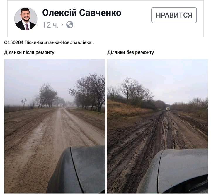 Про дорогу Баштанка-Новопавлівка.