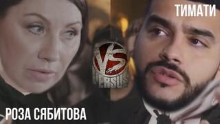 CSBSVNNQ Music - VERSUS - Тимати VS Роза Сябитова