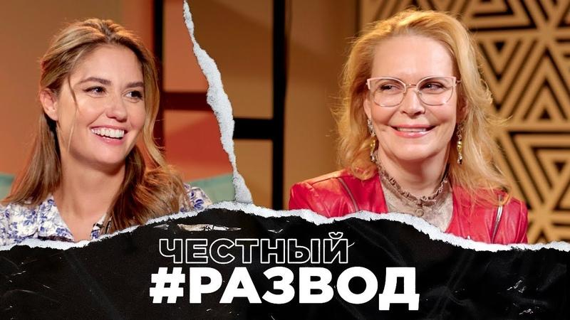 честныйразвод Алёна Яковлева