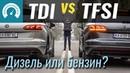3.0TDI или 3.0TFSI Дизель VS Бензин! Что лучше для VW Touareg