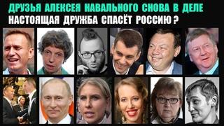 Навальный и его настоящие друзья, включая Владимира Путина и элиту. Расследование и правда