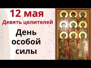 12 мая – Девять целителей. Просите сегодня мир в семье и крепкого здоровья на весь год.