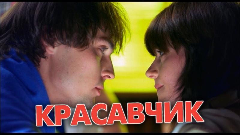 Красавчик 2011 Всё о сериале