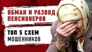 ТОП 5 СХЕМ МОШЕННИКОВ – обман и развод пенсионеров!