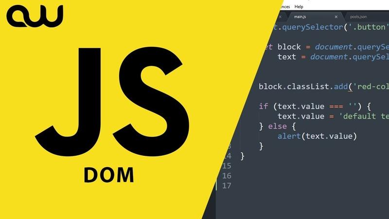 JavaScript для блондинок немного о DOM