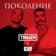 Тимати feat. GUF - Поколение