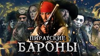 ФАКТЫ о Пиратских Баронах и Совете Братства из фильма Пираты Карибского Моря