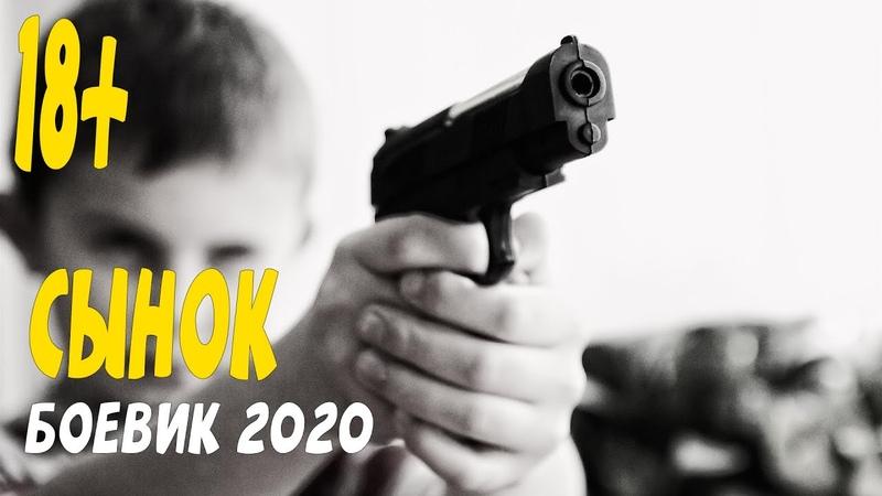 Боевик 2020 пошел по стопам отца вора в законе СЫНОК @Русские боевики 2020 новинки 1080P