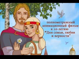 Сказ о Петре и Февронии (мультфильм)