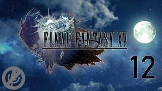Final Fantasy XV Прохождение #12 - Болотные твари / Красные лягушки / Скачущие гарулы