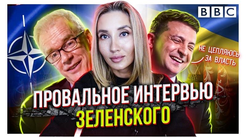 БОМБАНУЛО: как Зеленский давал интервью BBC