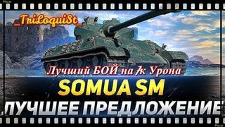 WOT l SOMUA SM 7к УРОНА с 10 лвл Лучший мои БОИ