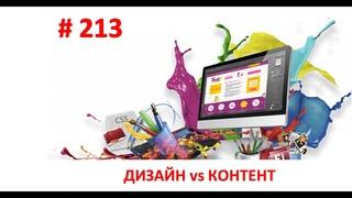 #213. ЧТО ВАЖНЕЕ - ДИЗАЙН САЙТА ИЛИ КОНТЕНТ? Директолог Андрей Шумилов.