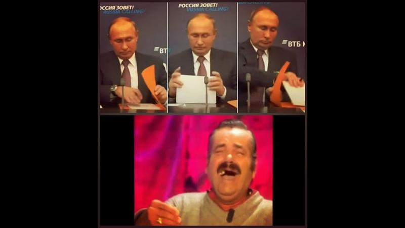 Путин и папка реакция Испанца