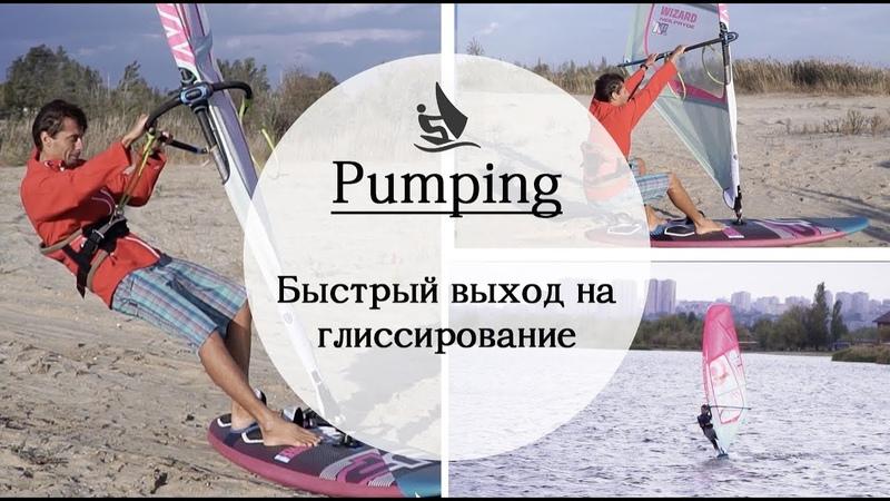 Пампинг/Pumping. Быстрый разгон доски и выход на глиссирование.