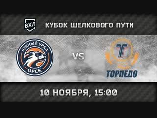Южный Урал Орск - Торпедо Усть-Каменогорск