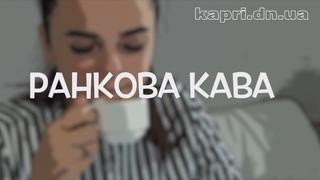 Ранкова кава: почнемо день з заряду дитячої бадьорості