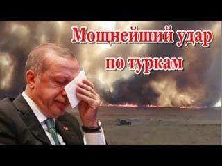 Эрдоган в шоке! Только что был нанесёт мощнейший удар по туркам в аэропорту Кабула!