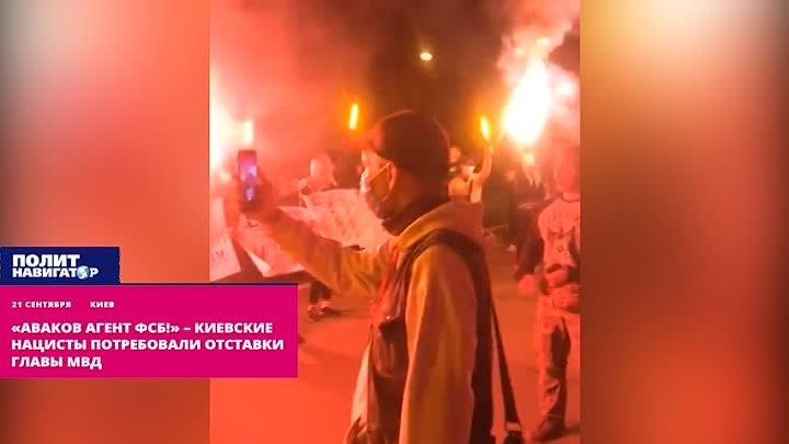 Аваков агент ФСБ киевские нацисты потребовали отставки главы МВД