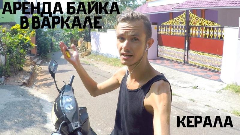 АРЕДА БАЙКА В ВАРКАЛЕ. КЕРАЛА. ИНДИЯ