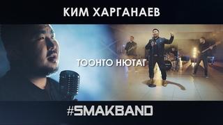 КИМ ХАРГАНАЕВ и SMAKBAND - ТООНТО НЮТАГ   ПРЕМЬЕРА КЛИПА
