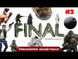 PUNCHURMOM GRAND FINALE #3 - FINAL (STAR WARS: BATTLEFRONT II)