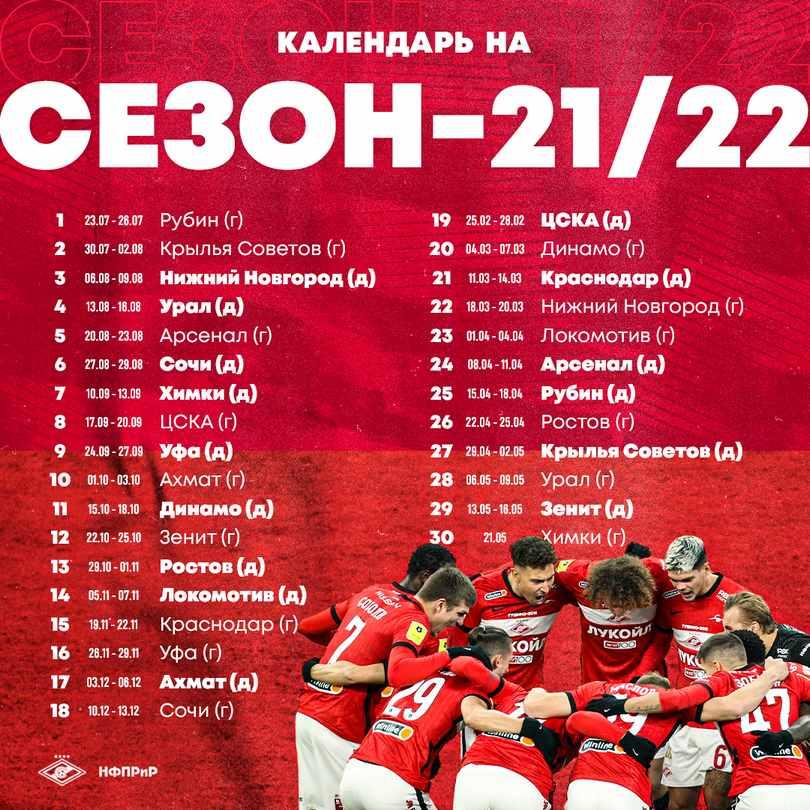Примем «Рубин» на столетие и «Зенит» в 29-м туре. Календарь «Спартака» на сезон