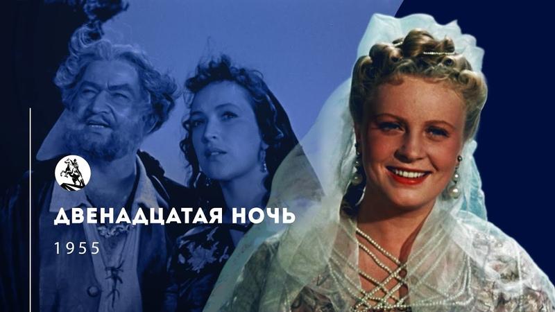 Двенадцатая ночь драма реж Ян Фрид 1955 г