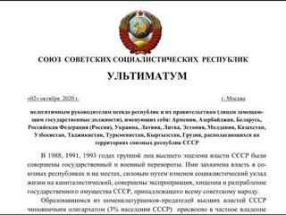 ВАЖНО! УЛЬТИМАТУМ РФ от Совета Обороны СССР!