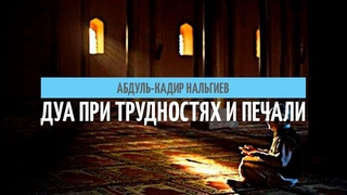 Ду'а (мольбы) при трудностях и печали. 'Абдуль-Къадир Нальгиев