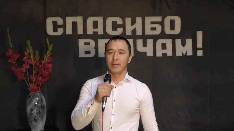 Эмчи кыска Артыш Куулар mp4