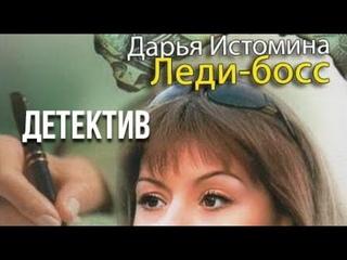 Дарья Истомина. Леди-босс 1