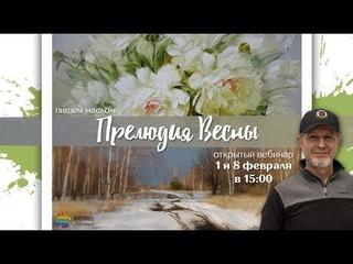 """Пишем картину маслом """"Белые пионы"""". Георгий Харченко"""