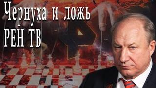 Чернуха и ложь  РЕН ТВ #ВалерийРашкин