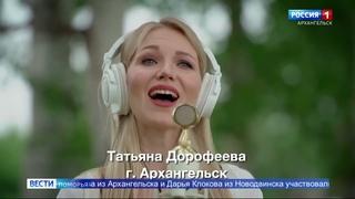 Болельщики Архангельской области приняли участие во всероссийском флешмобе в поддержку олимпийцев