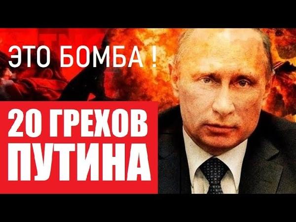 20 ГРЕХОВ ПУТИНА Навальный и Ходорковский не знают о них Ельцин против Путина