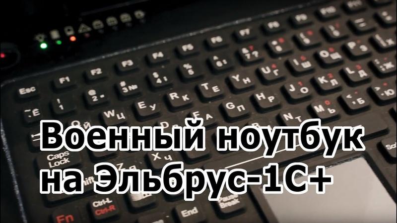 Военный ноутбук на процессоре Эльбрус 1С