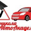 """Автошкола """"АВТОАКАДЕМИЯ"""""""