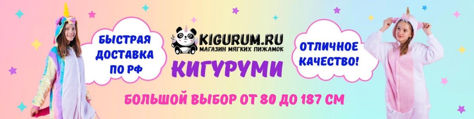 Костюмы и пижамы Кигуруми Уфа Kigurumi  cd138d1fa1bcf