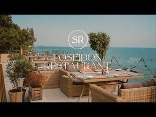 Ресторан Посейдон 🔝 рубрика: лучшие рестораны Сочи 🏝 ☀🌊