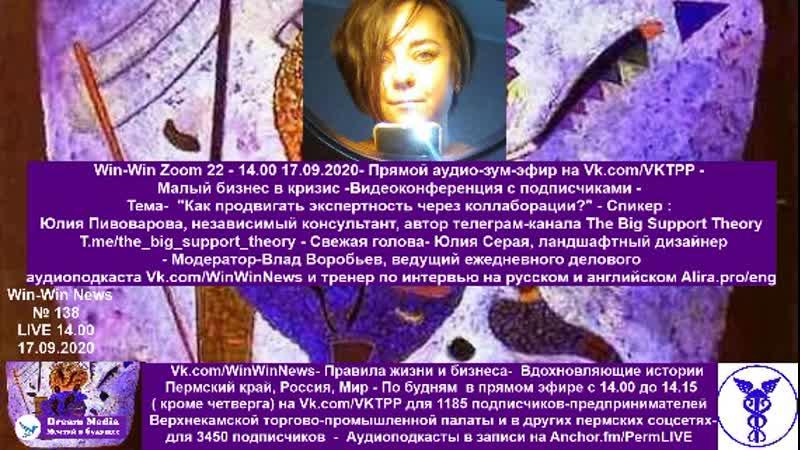 Как продвигать экспертность через коллаборации Win Win Zoom 22 Видеозапись зума Юлия Пивоварова и Юлия Серая