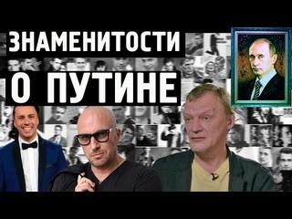 Известные люди о Путине. Разочарование в Путине