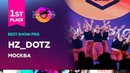 VOLGA CHAMP 2019 XI BEST SHOW PRO 1st place HZ DOTZ