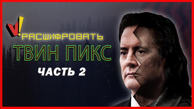 Расшифровать Твин Пикс Часть 2 Сезон 3
