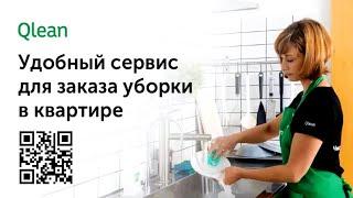 Ищем клинеров для уборки квартир с Qlean! Соотрудничество с Qlean