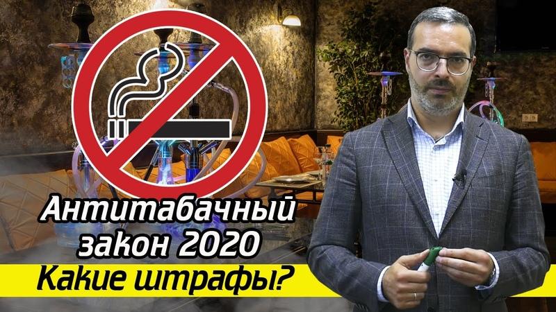 Закон о запрете курения Какие изменения внесет антитабачный закон