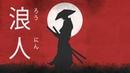 RŌNIN 【 浪人 】☯ Japanese Trap Bass Type Beat ☯ Trapanese Lofi Hip Hop Mix by Senzo