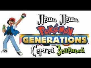 Pokemon: Generations Gameplay | Покемоны: Поколения Просто геймплей